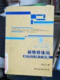 (正版现货~)弱势群体的政治经济学分析9787500470991