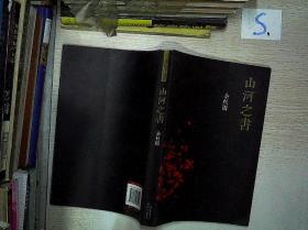 山河之书*-