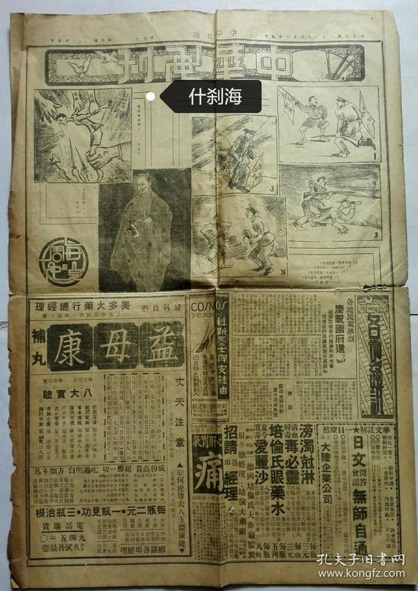 中华画刊(194炘)/中华日报副刊/红色收藏抗战美术/