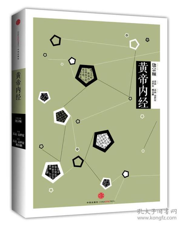 中信国学大典:黄帝内经