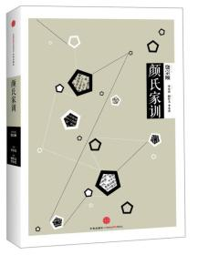 中信国学大典:颜氏家训