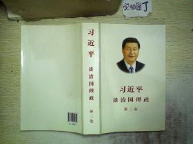 习近平谈治国理政·第二卷   .