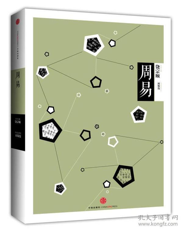 中信国学大典:周易