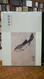 百卷神品大系-历代名画录第二辑 清代花鸟上