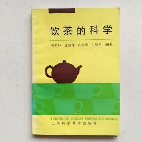 《饮茶的科学》