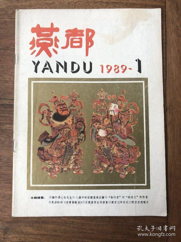燕都·1989年第1期