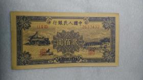 第一套人民币 贰佰元纸币 编号2637432