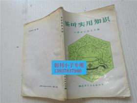 茶叶实用知识 中国食品杂志社编  国际文化出版公司