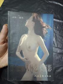 2004年一版一印《汤加丽人体艺术摄影》----32开彩色印刷---人体艺术效特好