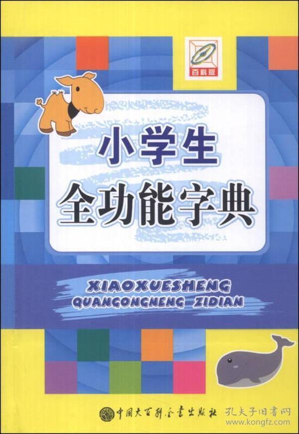 9787500092803小学生全功能字典(32K)