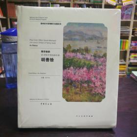 善彩余韵(20世纪中国油画名家 胡善余)/国家美术馆捐赠与收藏系列