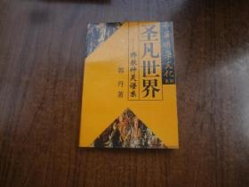 中国佛学文化系列:圣凡世界 ——佛教神灵谱系    9品   95年一版一印