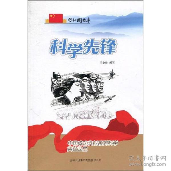 共和国故事·中国成功发射系列科学实验卫星:科学先锋