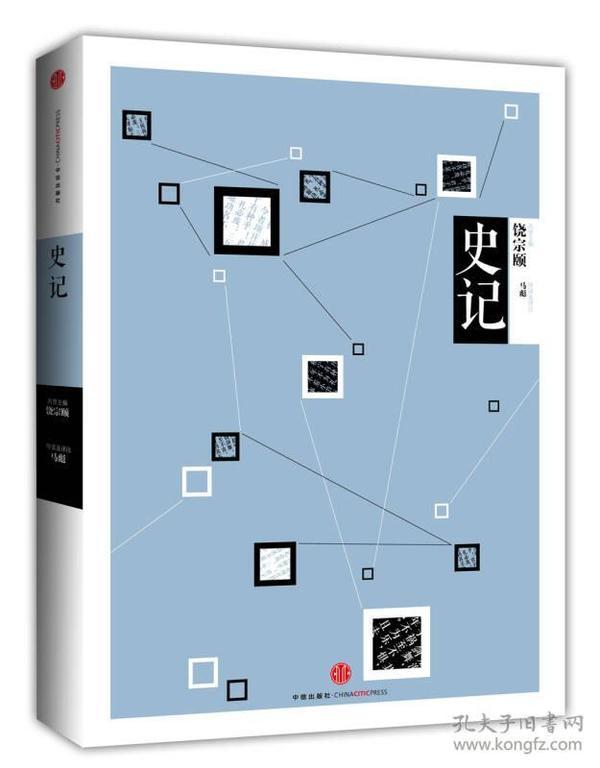 中信国学大典:史记