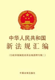 中华人民共和国新法规汇编(行政审批制度改革法规清理专辑二)