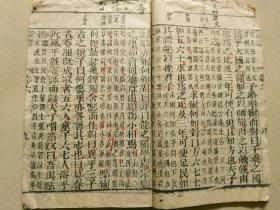 清私塾先生用书《论语》(卷一、六),有批注。