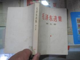 毛泽东选集 第五卷 0--30