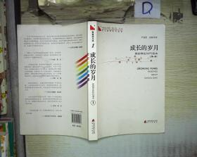 成长的岁月 我的学生时代读本. 第一册 。、