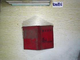 鲁迅语录 修订本(红色塑料封皮!)1968