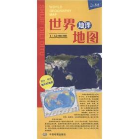 世界地理地图(1:62000000)(防水·耐折 撕不烂)(2012)