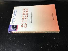 邓小平新时期军队政治工作思想概论