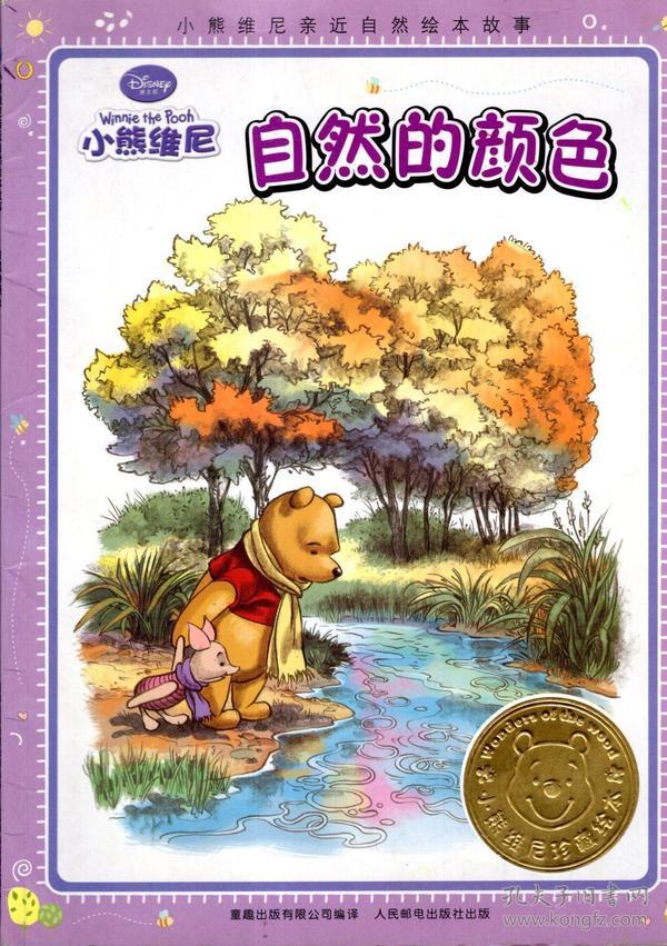 小熊维尼亲近自然绘本故事.小熊维尼:自然的颜色、一棵特别的树、别人的宝藏2009年1版1印.3册合售