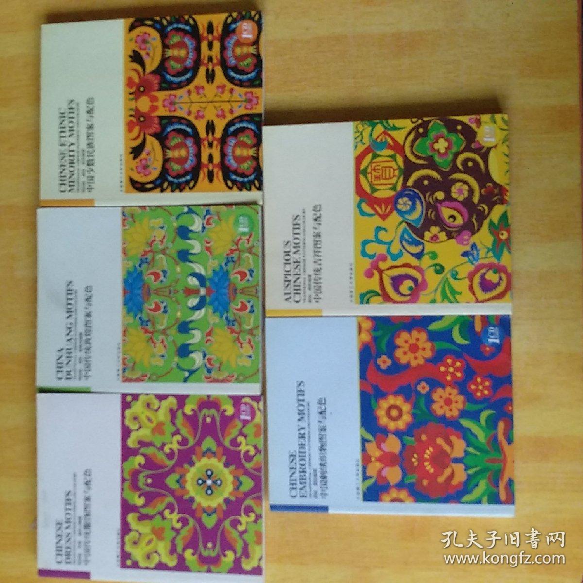 中国刺绣织物图案与配色 中国传统吉祥图案与配色 与图片