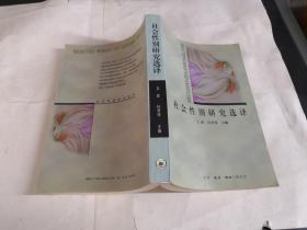 社会性别研究选译