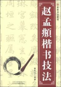 赵孟頫楷书技法