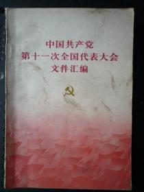 中国共产党第十一次全国代表大会文件汇编 (32开、1977年1版北京1印、华国锋.邓小平.汪东兴图片齐全)