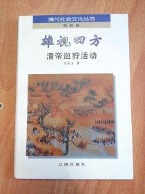 雄视四方——清帝巡狩活动(清代社会文化丛书·典制卷)