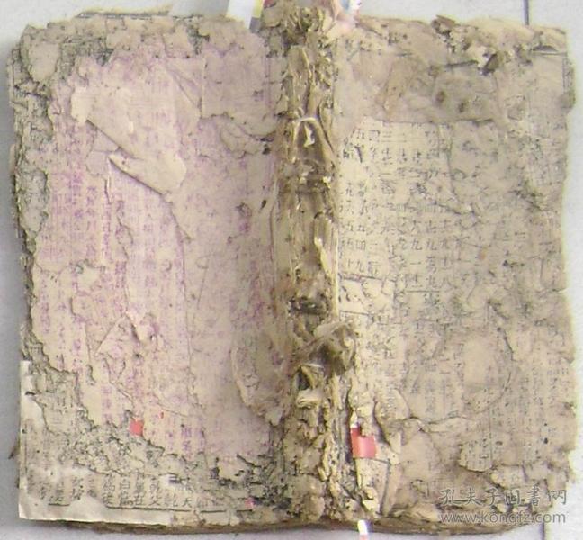 清木刻:造福通书