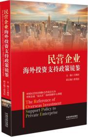 民营企业海外投资支持政策镜鉴