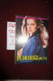 环球银幕画刊1985年第1期 、