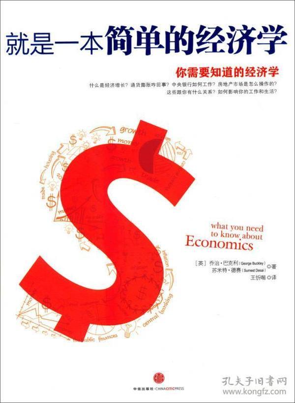 就是一本简单的经济学:你需要知道的经济学