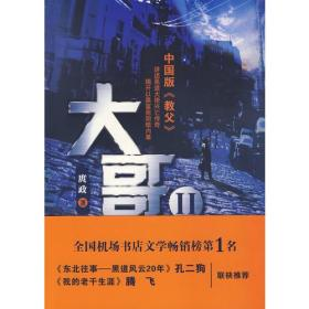 大哥2:中国版《教父》