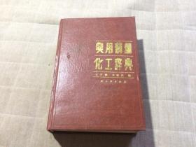 实用精细化工辞典 32开精装