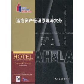 酒店资产管理原理与实务