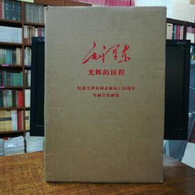纪念毛泽东同志诞辰120周年年画宣传画集:光辉的历程(1893-2013)