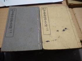 民国精印《注释中华普通学生尺牍》2册全