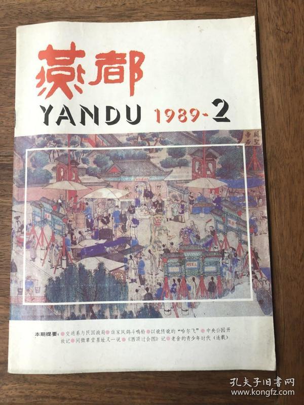 燕都·1989年第2期
