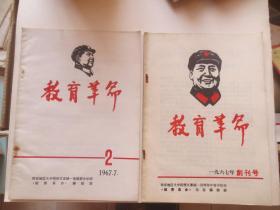 教育革命 第1,2期(见版权页)