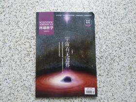 环球科学:天文专刊—宇宙有无边界