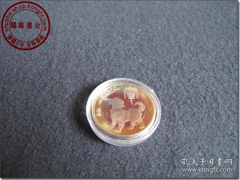 【2018狗年纪念币】,1枚,面值10元,中国人民银行2017年12月发行,直径27毫米,材质为   双色铜合金,全新十品,带原装透明亚克力保护盒。