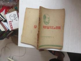 列宁论文化与艺术 再版