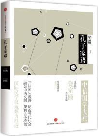 中信国学大典 孔子家语