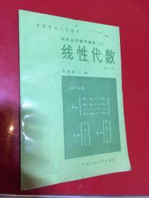 高等学校文科教材经济应用数学基础(二)——线性代数(修订版)