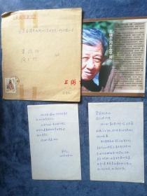 王安忆 签名 信札两页 带封