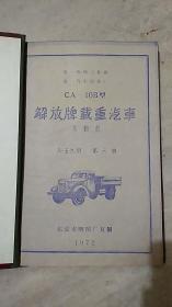解放牌v图纸图纸发动机图纸部分北京市晒图厂复看怎么汽车电线电缆图片