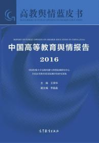 中国高等教育舆情报告(2016)/高教舆情蓝皮书